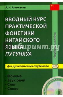 Вводный курс практической фонетики китайского языка путунхуа для русскоязычных студентов (+CD)