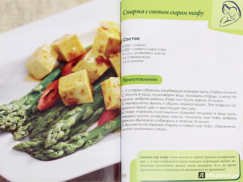 Блюда для кормящих мам в мультиварке рецепты