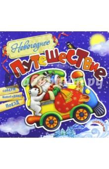 Собирай-ка! Новогоднее путешествиеЗнакомство с цветом<br>На ёлку к Дедушке Морозу собираются звери со всех концов света! И, конечно, везут с собой подарки.<br>Из больших ярких пазлов малыш сможет собрать праздничный поезд, а заодно выучит цвета. <br>Познавательно и очень весело!<br>Плотные картонные детали пазла вынимаются прямо из страничек. Задорные стихи Елены Кмит и яркие иллюстрации Ольги Чекуриной делают книжку по-настоящему праздничной.<br>Для детей 2-4 лет.<br>