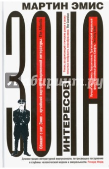 Зона интересовСовременная зарубежная проза<br>В Великобритании некоторые критики провозгласили роман лучшей книгой за 25 лет от одного из великих английских писателей. Книга, которая рассказывается с точек зрения трёх начальников концлагеря и изобилует немецкой лексикой, была отвергнута всеми немецкими издательствами. Новый роман классика современной литературы Мартина Эмиса Зона интересов - это глубоко оригинальное, отчасти провокативное высказывание, вновь - и совсем по-новому - фиксирующее внимание читателя на теме Холокоста и Второй мировой войны. Эмис привносит в разговор об ужасах прошлого интонации и оттенки, никогда прежде не звучавшие в подобном контексте. Зона интересов - это одновременно и любовный роман (двое из трех героев-рассказчиков - комендант концлагеря и служащий в нем офицер - любят одну женщину, а третий - еврей-заключенный - готов на убийство или самоубийство ради спасения жены, попавшей в лапы нацистов), и антивоенная сатира в лучших традициях Бравого солдата Швейка (комендант лагеря выведен в откровенно комических и гротескных тонах), и классический пример литературной полифонии. Однако ключевая идея романа далеко выходит за рамки предсказуемых всюду жизнь и банальность зла: мелодраматизм и обманчивая легкость сюжета служат Эмису лишь средством, позволяющим ярче высветить абсурдность и трагизм ситуации и, на время усыпив бдительность читателя, в конечном счете высечь из него искру по-настоящему глубокого сопереживания.<br>В Британии Зона интересов была встречена с огромным вниманием и интересом - пресса назвала его лучшим романом Мартина Эмиса за последние двадцать лет и поставила в один ряд с такими значимыми и популярными произведениями о Второй мировой войне как Благоволительницы Джонатана Литтела, Мальчик в полосатой пижаме Джона Бойна и Весь невидимый нам свет Энтони Дорра. Можно не сомневаться, что публикация романа по-русски также вызовет широкий резонанс - тем более, что за перевод его взялся такой авторитетный и опытный мастер, как С