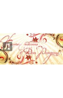 """Конверт для денег """"Наилучшие пожелания в День рождения"""" (КД1-9770) Сфера"""