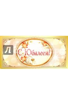 """Конверт для денег """"С Юбилеем!"""" (КД1-9757) Сфера"""