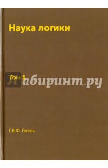 Книга Наука логики. Том 1. Репринт 1970 г