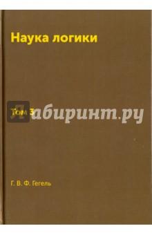 Книга Наука логики. Том 3. Репринт 1970 г