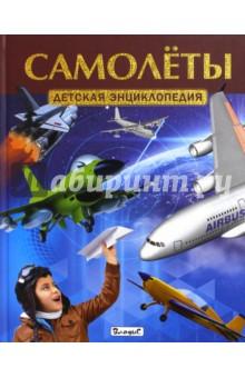 Самолёты. Детская энциклопедия