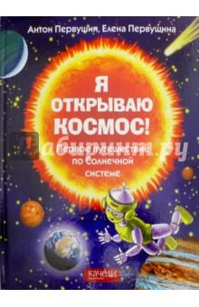 Я открываю космос! Первое путешествие по Солнечной системеЧеловек. Земля. Вселенная<br>Привет! Меня зовут Байтик. Я - робот-разведчик.<br>Учёные дали мне задание: облететь нашу Солнечную систему<br>и узнать, можно ли жить на других планетах.<br>А может быть, где-то уже есть жизнь? Летим со мной!<br>. Я буду рассказывать тебе всё, что узнаю о планетах, которые ближе всего к Солнцу, Подлетим к каждой.<br>Интересно, они похожи на нашу Землю?<br>А Луна - это планета? <br>А как люди летают в космос?<br>А кто был первым космонавтом?<br>А почему люди не живут на Венере?<br>А почему планеты так называются?<br>Мы с тобой узнаем множество космических тайн, мне уже не терпится отправиться в путь.<br>Для детей от 3 лет.<br>