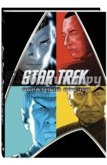 Star Trek. Обратный отсчетКомиксы<br>Комикс по вселенной Стартрек.<br>Star Trek: Обратный отсчет - официальный приквел к оскароносному блокбастеру Джей Джей Абрамса Звездный Путь (2009).<br>Джей Джей Абрамс, Роберто Орси, Алекс Куртцман, Майк Джонсон, Тим Джонс и Дэвид Мессина представляют вашему вниманию историю Нерона, таинственного ромуланца, который поставил под угрозу существование всего мира. Не пропустите историю, с которой начинается новая эра вселенной STAR TREK!<br>