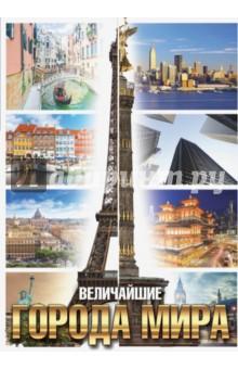 Величайшие города мираПутеводители<br>Крупные города существуют на Земле с древности, продолжая процветать и по сей день. Они сыграли огромную роль в развитии культуры, что нашло отражение в достижениях науки, искусства, архитектуры и индустриальном прогрессе. <br>Авторами книги были выбраны 60 наиболее интересных с точки зрения истории и архитектуры городов, которые представляют все континенты. Некоторые их них, такие, как Афины, Рим, Стамбул, Каир, окутаны очарованием тысячелетней истории. Другие, подобно, Мехико, видели рождение и гибель цивилизаций и возродились из пепла. А у третьих очень короткая история, охватывающая всего несколько столетий. Таковы Санкт-Петербург, Кейптаун, Сингапур и Сидней, а также многие мегаполисы Американского континента.<br>Книга Величайшие города мира - это взгляд на нашу цивилизацию через прошлое и настоящее тех мест, которые мы выбираем для жизни и в которых были созданы долговечные поселения. В книге описана история и архитектура городов, их современная атмосфера и динамика развития: одним словом, та аура, которая делает любой город живым организмом.<br>