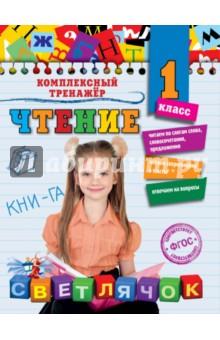 Чтение. 1 классРодная речь. Чтение. 1 класс<br>Пособие подготовлено в соответствии с требованиями ФГОС для начальной школы и поможет младшим школьникам закрепить навык чтения и научиться бегло читать слова разной слоговой структуры как изолированно, так и в составе словосочетаний и предложений. Занимаясь по книге, учащиеся сначала будут читать слова начинающие на заданную букву, затем слова с этой буквой в середине, в конце и на стыке согласных. Далее предлагается чтение словосочетаний, составленных из уже знакомых слов и скороговорок на изучаемую букву. Все слова разделены на слоги и даются по принципу усложнения. Занимательные вопросы помогут понять смысл прочитанного текста. В конце книги даются небольшие тексты для смыслового чтения, разделенные на слоги, с вопросами на понимание прочитанного. Адресовано учащимся 1-го класса, родителям и педагогам для отработки навыка чтения.<br>