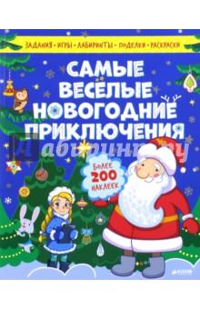 Самые весёлые новогодние приключенияКроссворды и головоломки<br>3 фишки книги:<br>- возраст 5+<br>- задание на сообразительность<br>- раскраски и лабиринты<br><br>Описание<br>Что делать, если до Нового года остаются считанные часы, а у Деда Мороза еще упакованы не все подарки, елка не наряжена? Да еще и Снегурочка застряла в снежной ловушке!<br>Деду Морозу нужна помощь. Ребенку нужно разгадать головоломки, распутать лабиринты, найти все спрятанные предметы, решить логические задачки… И все это ради того, чтобы Новый год наступил!<br><br>Чему научит эта книга: <br>- развивает мелкую моторику<br>- развивает логическое мышление, внимание, память<br>- учит помогать и проявлять фантазию<br><br>Гид для родителей<br>Эта книга надолго займет вашего ребенка, а заодно и поможет ему многому научиться, поиграть и посмеяться. Очень новогодняя книжка, которая поможет вам почувствовать дух Нового года.<br>