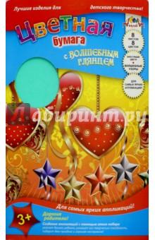 """Бумага цветная волшебная глянцевая""""Сердечки и звездочки"""" (8 листов, 8 цветов) (С1441-01) АппликА"""