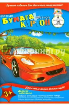 """Цветной картон 8 листов+Цветная бумага 16 листов """"Авто"""" (С1832-03) АппликА"""