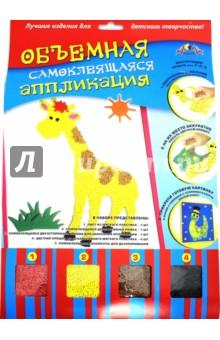 Аппликация из мягкого пластика самоклеящаяся объемная Жираф (С1572-05)Аппликации<br>Набор для детского творчества из мягкого пластика ЭВА. Он очень прост в использовании и абсолютно безопасен. С помощью пошаговой инструкции на лицевой стороне упаковки легко сделать замечательную объемную аппликацию. <br>В наборе: <br>1. Лист из мягкого пластика - 1 шт. <br>2. Самоклеящаяся декоративная рамка - 1 шт. <br>3. Самоклеящаяся двухсторонняя основа для нанесения аппликации - 1 шт. <br>4. Цветная крошка из декоративного мягкого пластика - 4 шт. <br>5. Самоклеящиеся элементы для декорирования.<br>Для детей от 3-х лет. Содержит мелкие детали. <br>Упаковка: блистер, картон. <br>Сделано в Китае.<br>