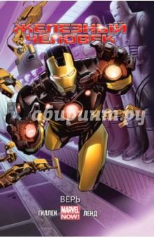 Железный Человек. Том 1. ВерьКомиксы<br>Тони Старк - это Железный Человек, технологический провидец, богатый плейбой, бесподобный инженер и бронированный Мститель. Но теперь самая мощная модификация брони Железного Человека стала самой большой опасностью для мира: смертельный техновирус Экстремис оказался на воле! Пока Тони будет охотиться за комплектами Экстремиса, он побывает в Новом Авалоне, где столкнётся в битве с робо-рыцарями, называющими себя Кругом, сойдётся в рукопашном бою с российской академией экзоскелетов Блэк; в Колумбии, где сразится со старыми врагами Вибро, Клеймо и Живым Лазером; и в древних катакомбах Парижа, где его ждёт самый настоящий ужас, и, возможно, Тони придётся предать старого друга! В этом комиксе представлены маскировочная броня Железного Человека, тяжёлый боевой костюм и космическая модификация. Тони создаёт новую броню, чтобы дать ответ новым вызовам! Если он собирается спасти мир от собственного смертельного нановируса, то Железный Человек должен действовать быстро, а Тони Старк - создавать костюмы ещё быстрее!<br>Включает мини-серию Железный Человек # 1-5 от автора Кирона Гиллена и художника Грега Ленда.<br>