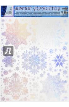 """Зимние украшения на окна """"Снежинки"""" (НГ-10022) Сфера"""