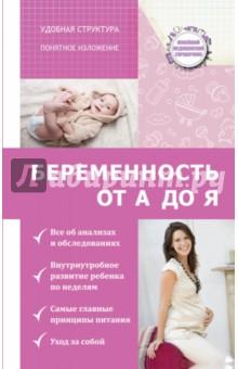 Беременность: от А до ЯБеременность и роды<br>Книга ответит на многие вопросы женщины на различных этапах беременности. Вы узнаете, какие анализы и обследования необходимы, поймете, как развивается плод. В книге вы найдете информацию о том, как подготовиться к беременности, как правильно питаться, в ней содержатся специальные комплексы упражнений для беременных.<br>Издание предназначено для будущих мам.<br>Все об анализах и обследованиях.<br>Внутриутробное развитие ребенка по неделям.<br>Самые главные принципы питания.<br>Уход за собой.<br>