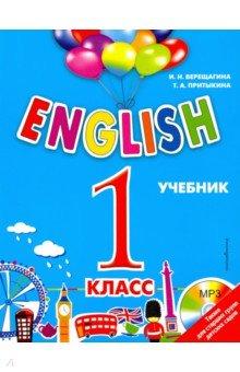 ENGLISH. 1 класс. Учебник (+CD) Эксмо-Пресс