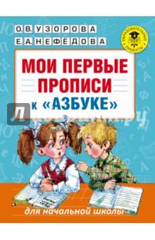 Мои первые прописи. К азбуке О.В. УзоровойРусский язык. 1 класс<br>Пособие с поурочным планированием, предназначенное для младших школьников.<br>