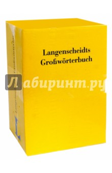 Большой немецко-русский словарь. В 2-х частях