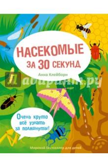 Насекомые за 30 секундЖивотный и растительный мир<br>Эта книга с яркими иллюстрациями откроет тебе удивительный мир насекомых.<br>В ней ты прочитаешь 30 увлекательных статей, посвященных одним из самых удивительных существ на нашей Земле: где они обитают, чем питаются, как устроен их организм. Выполняя несложные задания, ты узнаешь множество дополнительных интересных фактов.<br>Открывай эту книгу и знакомься с жизнью кузнечиков, бабочек, жуков и других крошечных существ!<br>