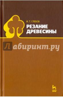 Резание древесины. Учебное пособие