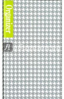 Органайзер трехблочный Гусиные лапки (41307)Органайзеры<br>Органайзер трехблочный.<br>Состоит из записной книжки, планинга и книги адресов и телефонов.<br>Формат: 160х95 мм.<br>Внутренний блок: офсет<br>Крепление: склейка, спираль.<br>Переплет: твердый<br>Сделано в Китае.<br>