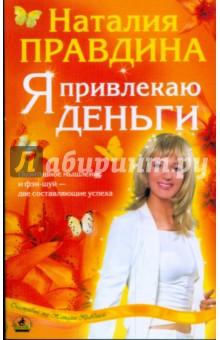 Правдина Наталия Борисовна Я привлекаю деньги