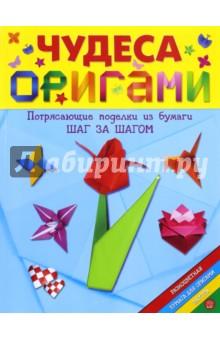 Чудеса оригамиОригами<br>Эта книга откроет тебе потрясающий бумажный мир. С простыми и понятными объяснениями учиться легко и весело. Здесь показано, как сделать десятки чудесных вещиц. Замысловатые коробочки, удобные подставки, восхитительные цветы, прелестные игрушки-зверушки - ты удивишься, во что можно превратить обычный листок бумаги.<br>Оригами - это так увлекательно! Начни скорей!<br>Конверт с разноцветной бумагой для оригами внутри.<br>Для детей 7-9 лет.<br>