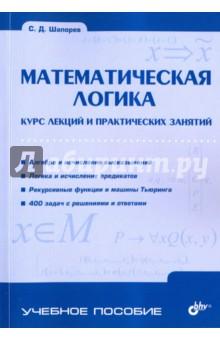 Математическая логика. Курс лекцийМатематические науки<br>В учебном пособии представлены разделы, традиционно изучаемые в курсе математической логики: алгебра логики и исчисление высказываний, логика и исчисление предикатов, рассмотрены вопросы содержательного и формального определения логики высказываний и логики предикатов. Дается введение в теорию алгоритмов и вычислимых функций. Содержание разделов книги взаимно связано друг с другом и снабжено большим количеством примеров и решенных задач, помогающих усвоить и закрепить излагаемый материал.<br>Для студентов, аспирантов и преподавателей технических вузов<br>