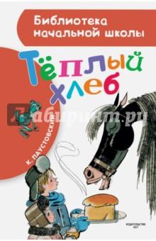 Тёплый хлебПовести и рассказы о детях<br>К.Г. Паустовский - писатель, творчество которого одинаково интересно и понятно и взрослым, и детям. Его любовь к красоте человеческой души, русской природы, искусства завораживает и приближает ребёнка к правильному пониманию мира.<br>Для младшего школьного возраста.<br>