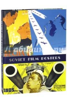 Советский киноплакат 1924 -1991Графика<br>Представляем вашему вниманию книгу Советский киноплакат 1924 -1991 на английском языке.<br>