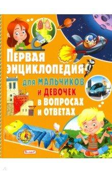 Первая энциклопедия для мальчиков и девочек в вопросах и ответах Владис