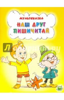 Наш друг Пишичитай
