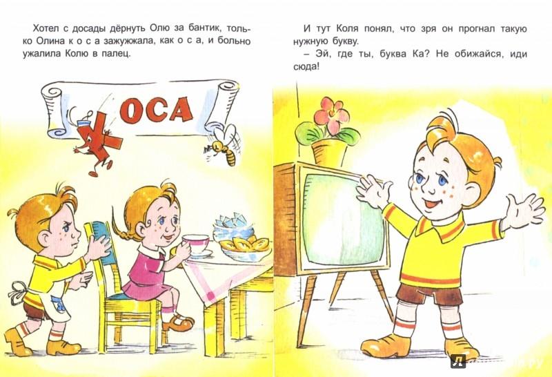 Иллюстрация 1 из 20 для Наш друг Пишичитай - Е. Агранович | Лабиринт - книги. Источник: Лабиринт