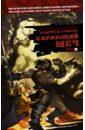 Карающий меч. Том 1, Говард Роберт Ирвин,Тобин Пол,Элли Скотт,Финн Марк