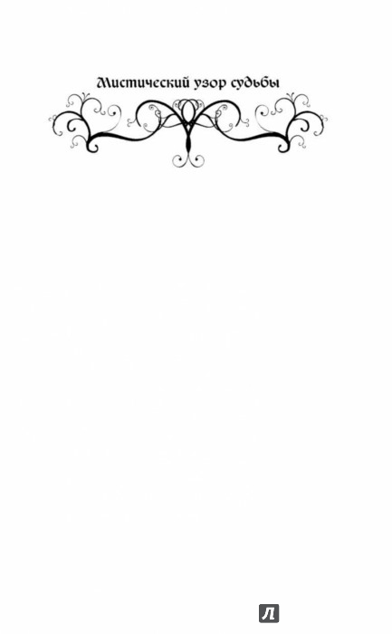 Иллюстрация 1 из 15 для Что скрывают зеркала - Наталья Калинина | Лабиринт - книги. Источник: Лабиринт