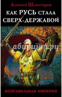 Как Русь стала Сверх-Державой. Неправильная ИмперияИстория России до 1917 года<br>Русофобы правы в одном: Россия - не Европа.<br>Наша история недостаточно кровава и бесчеловечна, чтобы считаться европейской.<br>Наши предки, дошедшие до Тихого океана и превратившие Русь в Сверх-Державу, были слишком веротерпимы и гуманны по сравнению с Западом.<br>Русские захватчики не уничтожали целые цивилизации, как испанские конкистадоры. Русские оккупанты не устраивали геноцид, как англосаксы. Русские варвары никогда не считали коренные народы низшей расой, как португальские работорговцы, продававшие негров тоннами (!).<br>Если верно, что Империи создаются железом и кровью, то Россия - Неправильная Империя.<br>Это историческое расследование неопровержимо доказывает: Русская Сверх-Держава испокон веков держалась не на зверстве, беспределе и беспощадном грабеже покоренных народов, как колониальные империи Запада (Британская, Испанская, Португальская, Американская), но на совсем ином фундаменте.<br>Каком? Читайте новую книгу от автора бестселлеров Как Золотая Орда озолотила Русь. Мифы и правда о татаро-монгольском Иге и Золотая Русь. Почему Россия не Украина!<br>