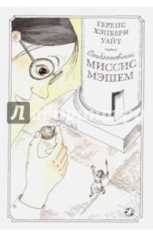 Отдохновение миссис МэшемСказки зарубежных писателей<br>Все знают про Гулливера и лилипутов, но не всем известно, что у истории, описанной Джонатаном Свифтом, есть увлекательное продолжение. Теренс Хэнбери Уайт (1906-1964) - английский писатель, автор серии романов о короле Артуре (Меч в камне, Царица воздуха и тьмы, Рыцарь, совершивший поступок и Свеча на ветру), в этой книге рассказывает о десятилетней Марии, наследнице огромного поместья в Нортгемптоншире. Однажды в своём имении она случайно обнаруживает колонию лилипутов, живущих на заброшенном острове уже двести лет. Теперь девочке предстоит наладить отношения с этим крошечным, но гордым народом и вместе с лилипутами противостоять своим коварным опекунам.<br>Для среднего и старшего школьного возраста.<br>