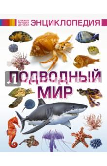 Подводный мирЖивотный и растительный мир<br>Много миллионов лет назад на планете Земля зародилась жизнь. А произошло это именно в воде! Какими были первые обитатели, кто населяет подводные глубины в наше время, кто подстерегает некоторых из них на берегу бескрайних водоемов - вы узнаете, прочитав нашу энциклопедию. Медузы, губки, моллюски, осьминоги, каракатицы, наутилусы, кальмары, раки, морские пауки, мурены, пираньи, акулы, киты, дельфины, черепахи, тюлени, пингвины - вот далеко не полный перечень представителей этого прекрасного и такого загадочного мира водных обитателей.<br>Познай подводный мир во всём его многообразии, прочитав самую лучшую детскую энциклопедию.<br>Для среднего и старшего школьного возраста.<br>