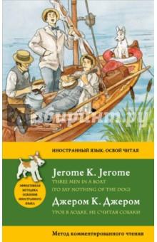 Трое в лодке, не считая собакиХудожественная литература на англ. языке<br>На страницах самого знаменитого произведения Джерома К. Джерома разворачивается хроника незабываемого путешествия трех джентльменов и одной собаки по реке Темзе. Забавные каламбуры, тонкая ирония, невероятно смешные зарисовки из жизни сделали роман любимой книгой миллионов читателей. Эта книга станет прекрасным пособием по изучению языка благодаря прекрасному английскому и блистательному юмору автора. После каждого английского абзаца вы найдете краткий словарик с необходимыми словами и комментарии к переводу сложных грамматических конструкций. К словам, вызывающим затруднения при чтении, даны транскрипции. Текст снабжен лингвострановедческими комментариями на русском языке. В конце дан краткий грамматический справочник. <br>Метод комментированного чтения позволяет обходиться при чтении без словаря, эффективно расширять свой словарный запас, запоминать грамматические формы, лучше чувствовать и понимать иностранный язык. Учебное пособие предназначено для широкого круга лиц, изучающих иностранный язык с преподавателем и самостоятельно.<br>