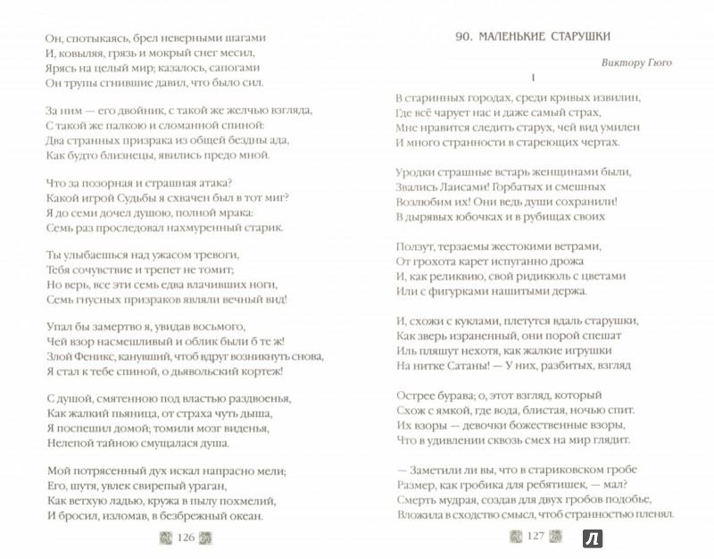 Бодлер стихи цветы зла