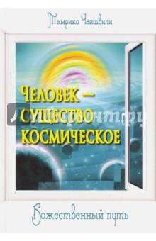 Человек - существо космическое. Божественный путьЭзотерические знания<br>Тамрико Чеишвили - современный Духовный Учитель. Она смогла добиться в этой жизни полного соединения со своей Божественной Сутью, своим Богом, который является олицетворением Луны, а также хранителем тайн Космоса и хроник Акаши. Имя этого Бога - Сома.<br>Тамрико - высокий духовный целитель, через ее руки прошли сотни людей, обретших новую жизнь и спасение от смертельных болезней. Ее служение как целителя отмечено многими чудесами.<br>Последние 13 лет Тамрико постоянно работает, ежедневно общаясь с Небесным Миром и рассказывая тем, кто готов ее слушать, о наступающих глобальных изменениях не только на нашей планете, в Природе и людях, но и во всем Космосе.<br>Это первая книга, выходящая в свет под ее именем.<br>