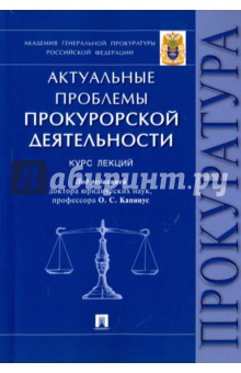 Актуальные проблемы прокурорской деятельности. Курс лекций