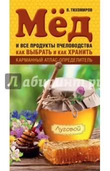 Тихомиров Вадим Витальевич Мед и все продукты пчеловодства. Как выбрать и как хранить