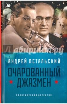 Очарованный джазменКриминальный отечественный детектив<br>Увлекательный остросюжетный роман, который будет в одинаковой мере интересен как поклонникам джаза, так и любителям детективов.<br>