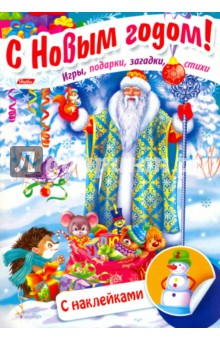 Винклер Юлия Дед Мороз в лесу