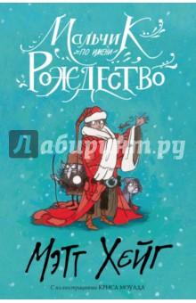 Мальчик по имени РождествоСказки зарубежных писателей<br>Вы держите в руках настоящую историю Отца Рождество. Возможно, вам он известен под другими именами - Дед Мороз, Санта-Клаус, Юль Томтен или Странный толстяк с белой бородой, который разговаривает с оленями и дарит подарки. Но так его звали не всегда. Когда-то в Финляндии жил мальчик по имени Николас. Хоть судьба обошлась с ним неласково, Николас всем сердцем верил в чудеса. И когда его отец пропал в экспедиции за полярным кругом, мальчик не отчаялся и отправился его искать.<br>Николас и вообразить не мог, что там, за завесой северного сияния, его ждёт встреча с эльфами, троллями, проказливыми пикси и волшебством. Посреди бескрайних снегов ему предстоит поверить, что на свете не существует ничего невозможного.<br>Для среднего школьного возраста.<br>