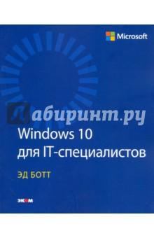 Windows 10 для IT-специалистовОперационные системы и утилиты для ПК<br>Данное руководство познакомит вас с новыми функциями и возможностями Windows 10. Автор - заслуженный эксперт по операционной системе Windows Эд Ботт (Ed Bott) - составил общий обзор Windows 10 для IT-профессионалов, готовых начать процесс развертывания, с множеством практических советов для эффективной работы. Книга начинается с обзора операционной системы, затем описывается множество изменений в работе пользователей. Там, где это необходимо, детально рассматриваются предлагаемые инструменты развертывания и управления.<br>