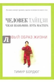 Человек тайцзи. Чжан Шаньмин. Путь мастераВосточные единоборства<br>Тайцзи-цюань, или тайчи, - один из трех наиболее известных внутренних стилей китайского ушу, мягкая китайская практика - одновременно телесная и духовная. <br>Эта книга подробно рассказывает об авторской методике знаменитого учителя Чжана Шаньмина - мастера, который еще во времена СССР познакомил нашу страну с восточными единоборствами, а в последние 10 лет живет и преподает в Москве.<br>Тимур Бордюг - увлеченный сторонник тайцзи-цюань, журналист, PR-специалист. Окончил факультет журналистики МГУ, долго работал в Коммерсанте, где с 2005 года занимался тайцзи-цюань стиля чэнь в спортивном клубе издательского дома под руководством Чжана Шаньмина.<br>С годами интерес автора к стилю только усиливался, и, уйдя из Коммерсанта, он продолжил обучение у мастера. Автор убежден, что прекрасно позаниматься можно во многих местах земного шара: на кухне московской квартиры - не хуже, чем в любимом спортивном зале, - и в подмосковном лесу во время поездки на дачу - так же хорошо, как и в пекинском парке во время поездки к учителям учителя. Человек тайцзи - первая книга автора.<br>