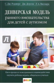 Денверская модель раннего вмешательства для детей с аутизмомДефектология и логопедия<br>Денверская модель раннего вмешательства - основанная на данных научных и статистических исследований и широко применяемая в мире методика помощи детям с аутизмом и РАС. Уникальность методики заключается в ее действенности: она реально помогает преодолевать трудности ребенка с аутизмом, так как включает стратегии, которые трансформируют практически любые повседневные дела, процедуры и режимные моменты в эффективные техники игрового взаимодействия, общения и обучения ребенка с РАС. Данная книга рассказывает о том, как, используя стратегии Денверской модели раннего вмешательства, адаптированные специально для родителей особых детей, помочь своему ребенку справляться с имеющимися затруднениями и шаг за шагом переходить на новые ступени обучения, общения и овладения социальными навыками.<br>